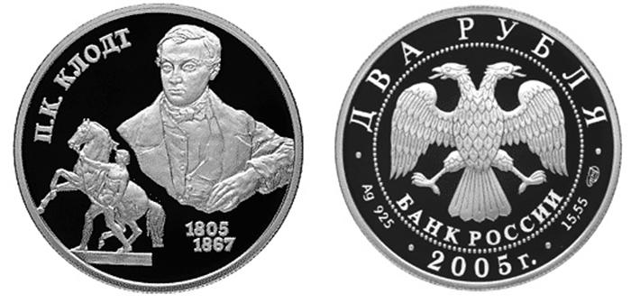 монеты-200-лет-Клодту