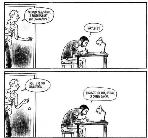 socionika